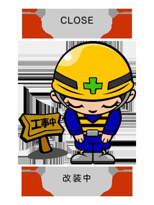 工事中、しばらくお待ちください